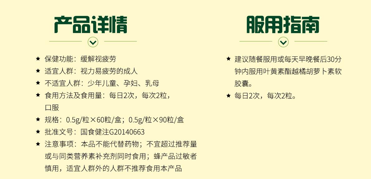太阳城赌城康澈产品详情:保健功能:缓解视疲劳,适宜人群:视力易疲劳的成人,不适宜人群:少年儿童,食用方法及食用量:每日2次,每次2粒,口服,规格:0.5g/粒×60粒/瓶,批准文号:国食健字G20140663,注意事项:本品不能代替药物;不宜超过推荐量或与同类营养素补充剂同时食用;蜂产品过敏者慎用